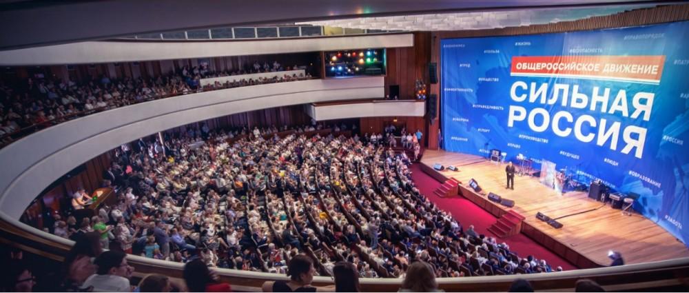 Движение «Сильная Россия»: есть ли перспектива?