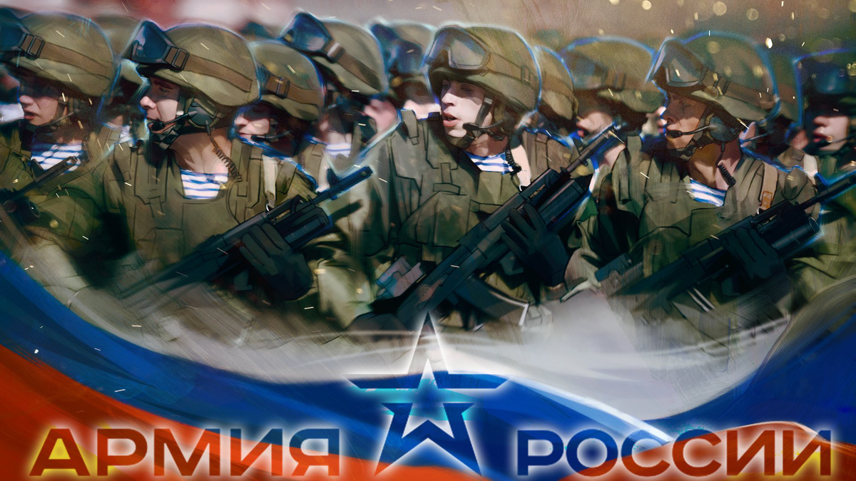 картинки армии россии на презентацию интерьер нео