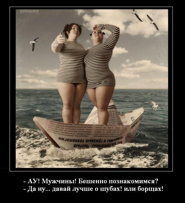 Подборка забавных, прикольных и веселых демотиваторов про женщин демотиваторы свежие,смешные демотиваторы,юмор