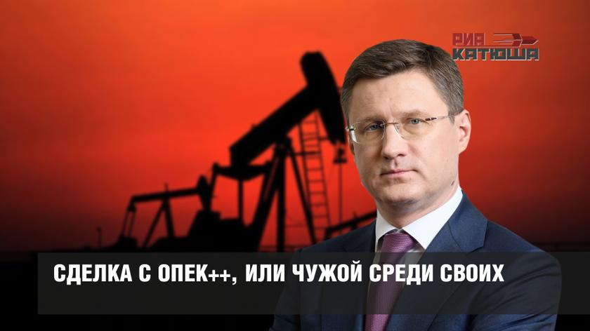 Сделка с ОПЕК++, или Чужой среди своих. россия