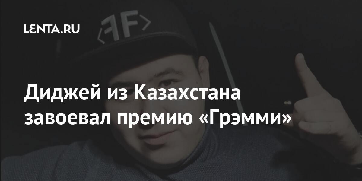 Диджей из Казахстана завоевал премию «Грэмми» Культура