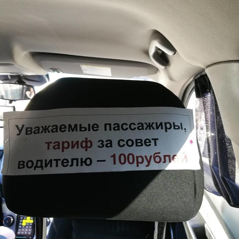 Офисные прикольные, приколы с таксистами картинки
