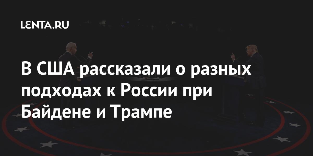В США рассказали о разных подходах к России при Байдене и Трампе Мир