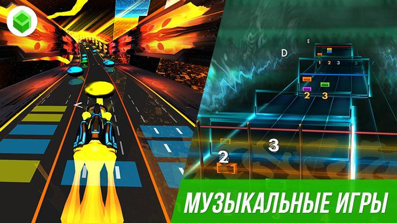 Лучшие музыкальные игры на ПК