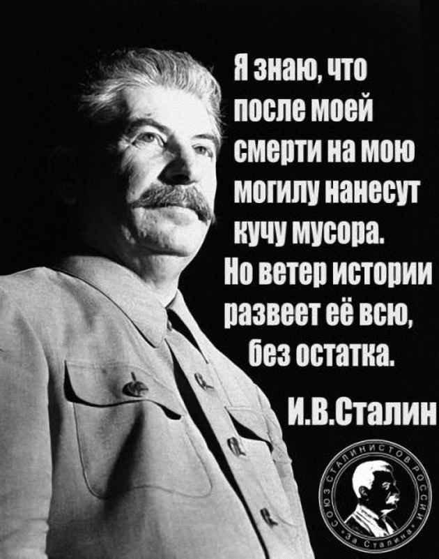 Сталин — это лучшее, что был…