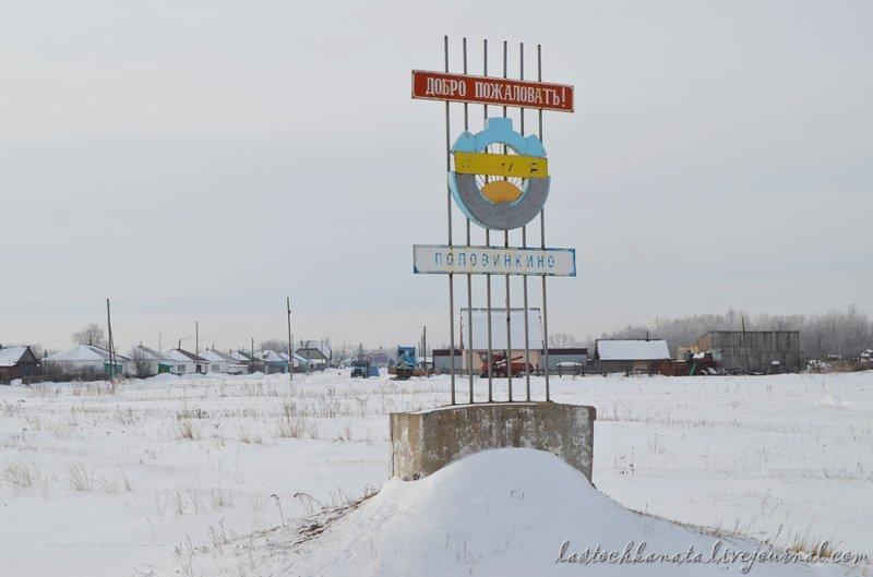 Две половинки села Половинкино