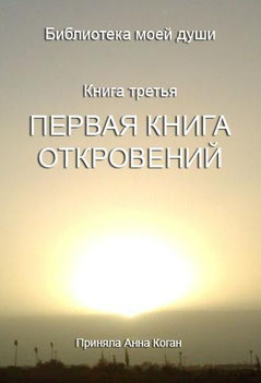 ПЕРВАЯ КНИГА ОТКРОВЕНИЙ №31-32