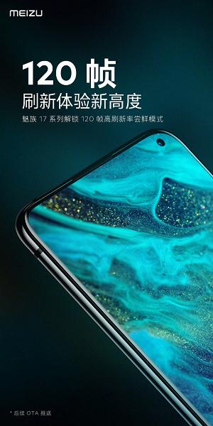 Samsung, учитесь. Экран смартфона Meizu 17 разгонят до 120 Гц при помощи прошивки