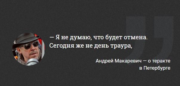 """Макаревич не будет отменять концерт в Петербурге сегодня, так как """"не траур же"""""""