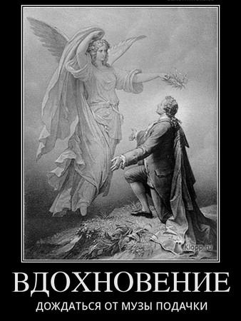 Люби питомца вдохновенья... Д. В. Веневитинов