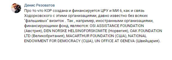 Долго ли продлится сотрудничество любителей фейков Ходорковского и Гудкова?
