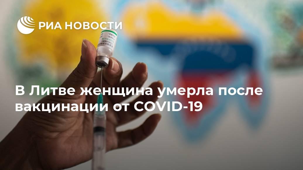 В Литве женщина умерла после вакцинации от COVID-19 Лента новостей