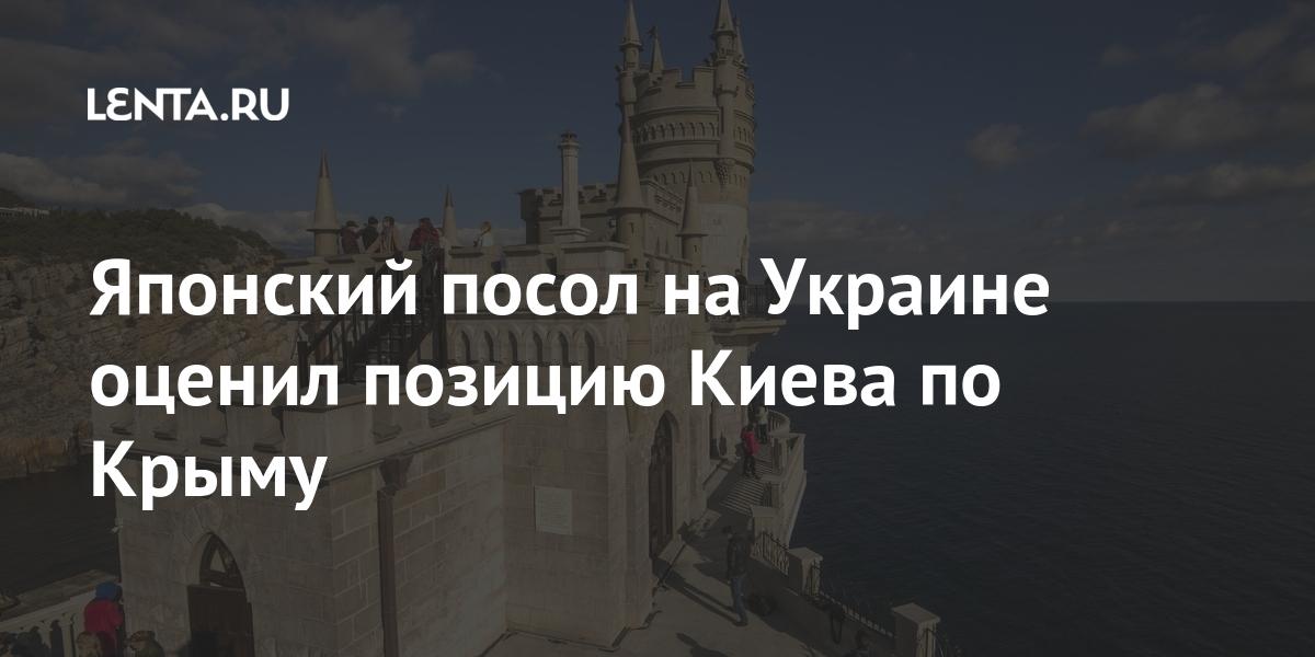 Японский посол на Украине оценил позицию Киева по Крыму Мир