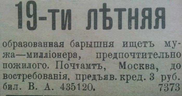 Авито наших прадедов 100 лет назад