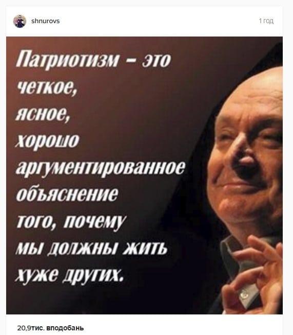 Instagram дважды удалил язвительный стих Шнурова о российских патриотах