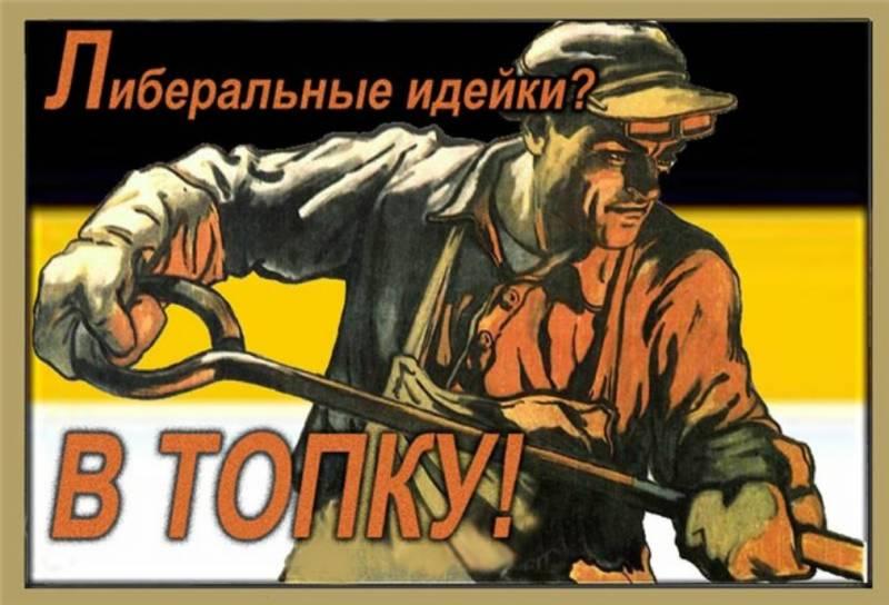 Так ли плох либерализм, как его малюют? россия