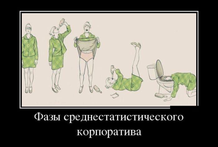 Мужчины, смешные картинки корпоратив на работе