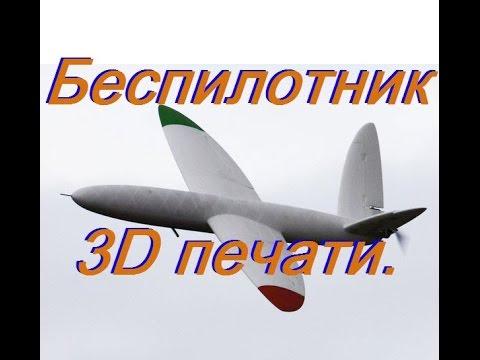 Беспилотник  3D печать  Беспилотный летательный аппарат напечатан на 3d принтере