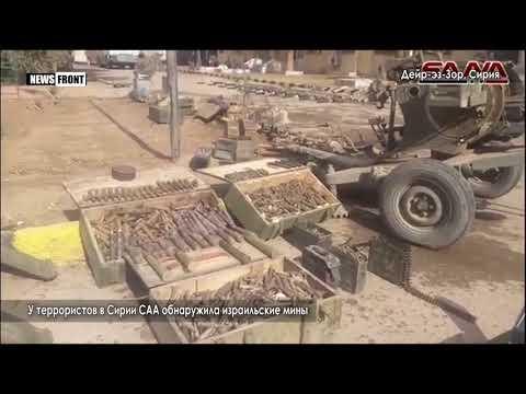 У террористов в Сирии обнаружены мины израильского производства