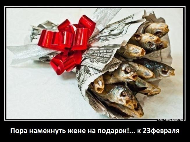 Пора намекнуть жене на подарок!... к 23февраля