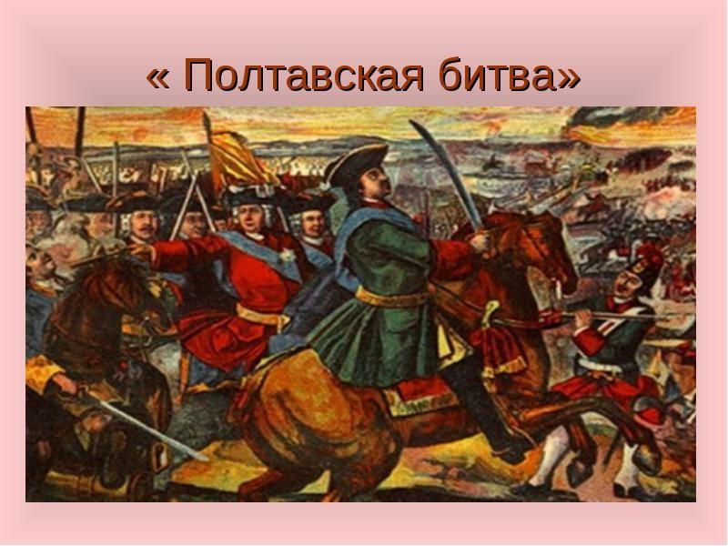 Полтавская битва кратко: самое главное