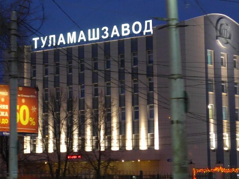 Что сейчас выпускает Туламашзавод, который был известен производством «Муравья»