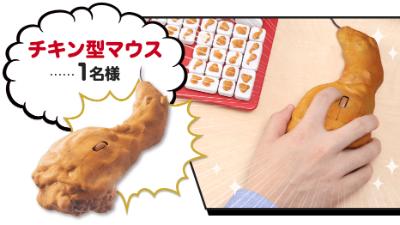 Сеть фастфудов KFC создала клавиатуру, мышь и флешку в виде жареной курицы