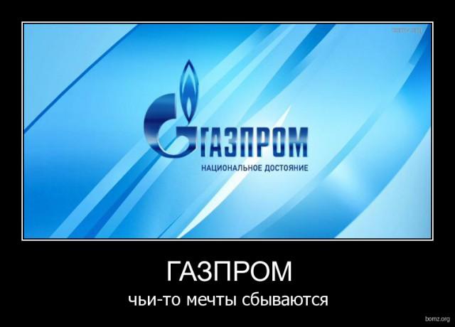 """Премии в 2 миллиарда правлению? То-ли еще будет — «Газпром»"""""""