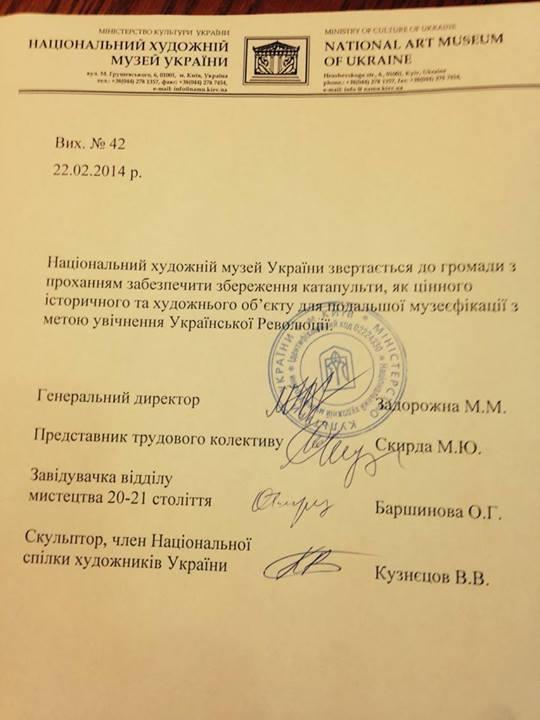 Кстати, украинцы, а где Катапульта?