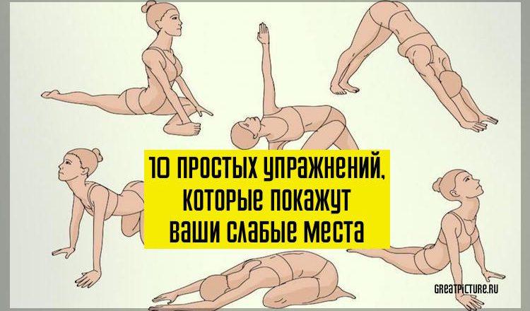 10 простых упражнений, которые покажут ваши слабые места11
