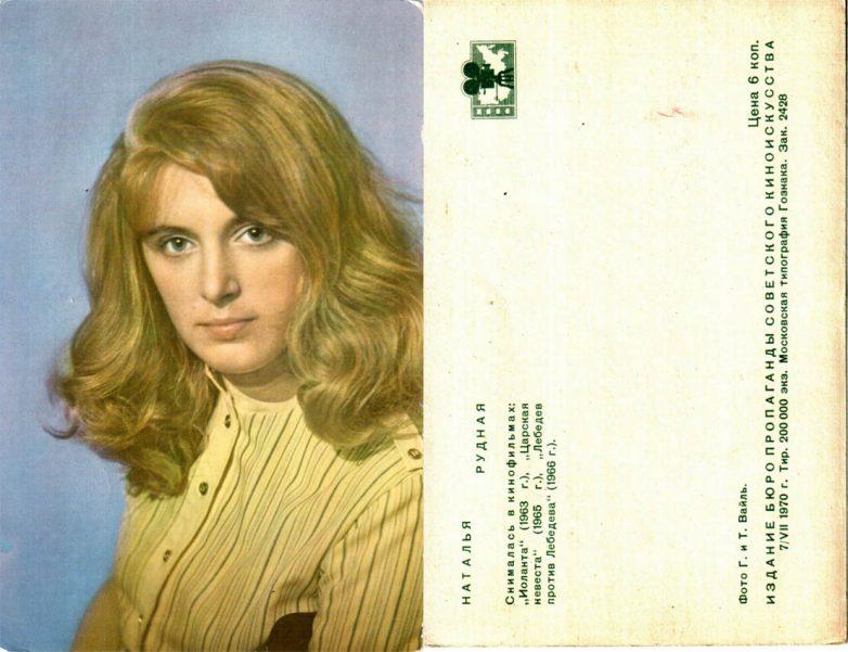Юбилеем, советские актрисы на открытках