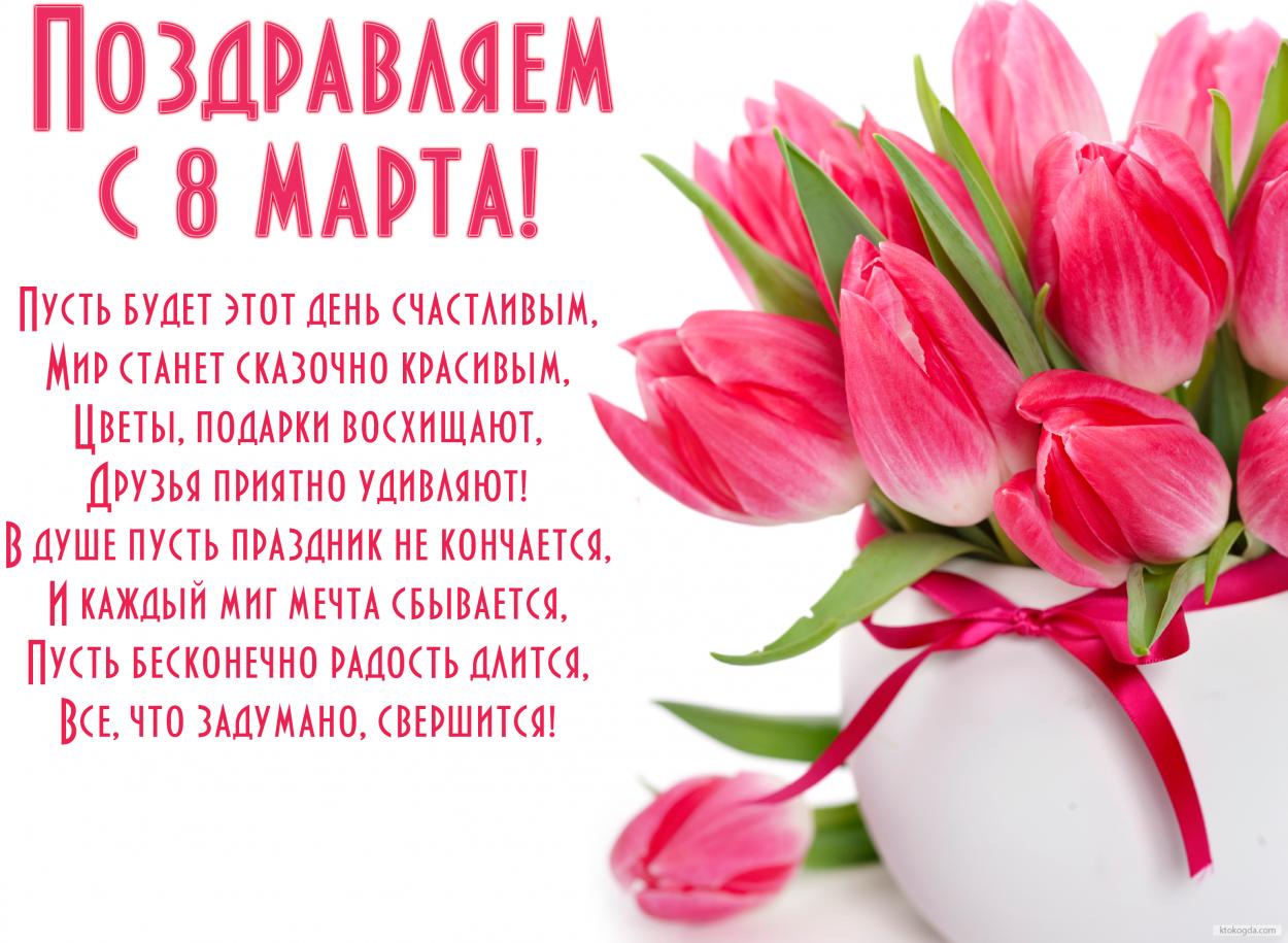 Поздравление всем женщинам восьмым марта