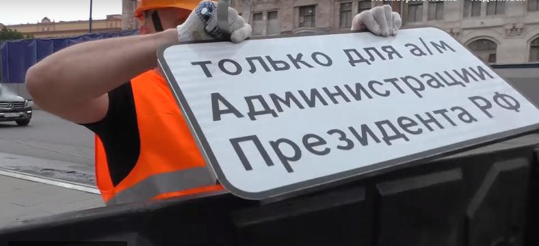 Зачем в Москве пикап и оранжевый жилет