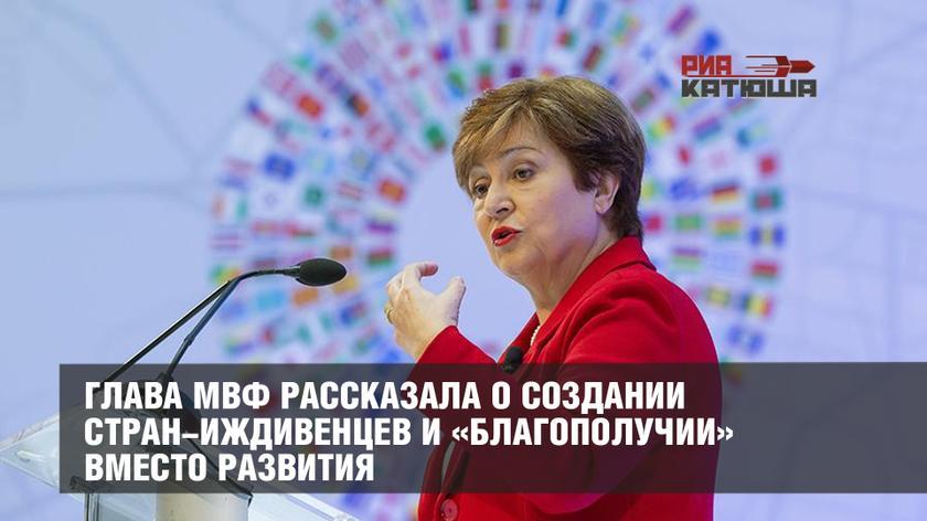Глава МВФ рассказала о создании стран-иждивенцев и «благополучии» вместо развития геополитика,казаки,россия