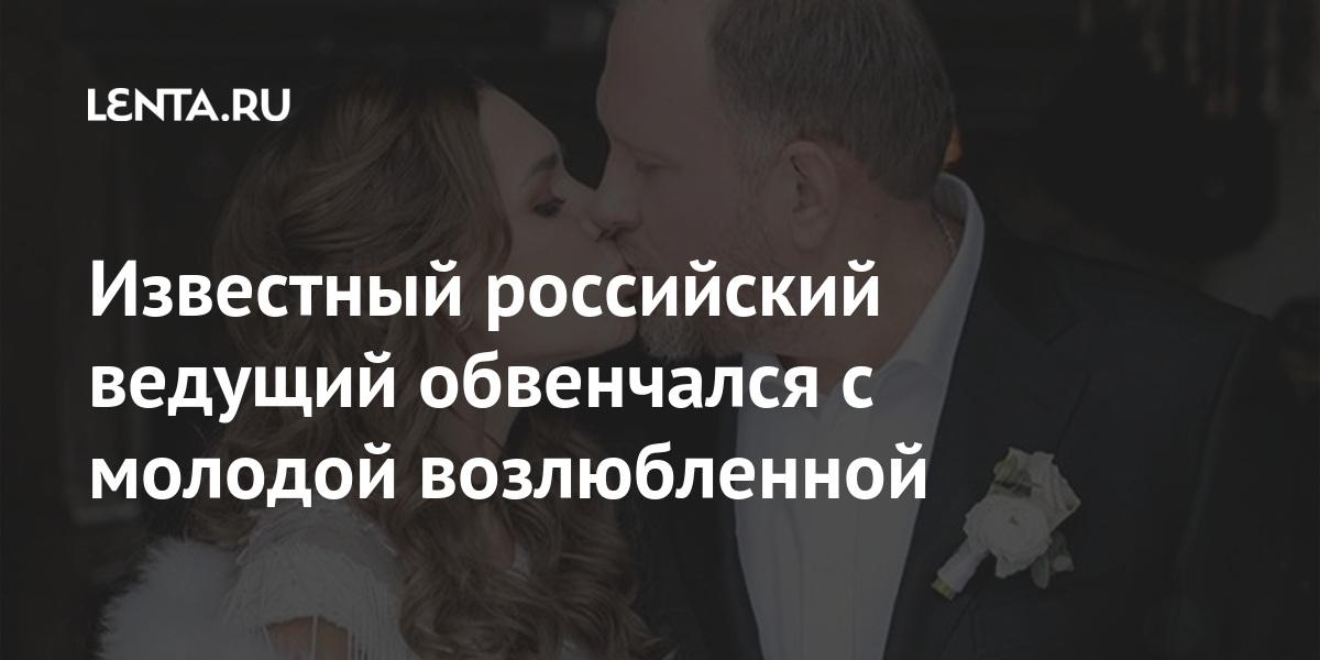Известный российский ведущий обвенчался с молодой возлюбленной Интернет и СМИ