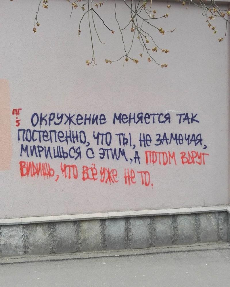 Картинки надписью, картинки надписи со смыслом на стенах