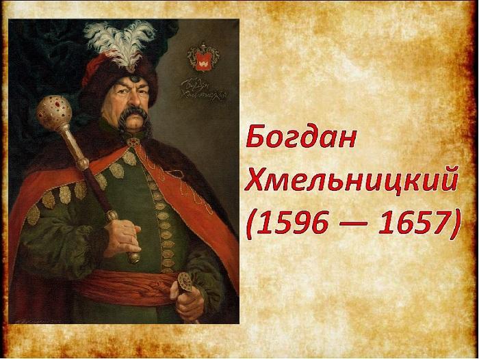 Любовь Богдана Хмельницкого, которая сыграла знаковую роль в ходе истории