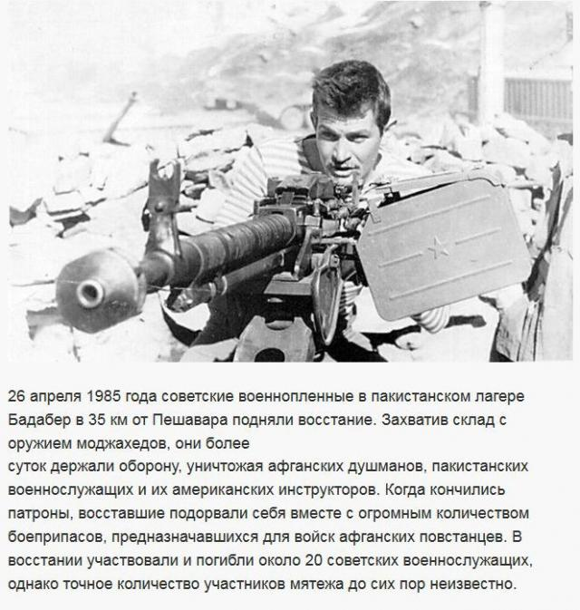 20 советских пленников уничтожили военный лагерь моджахедов