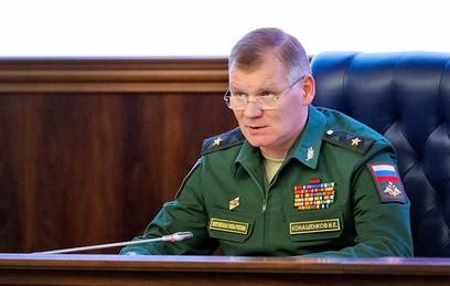 Конашенков назвал главу Мино…