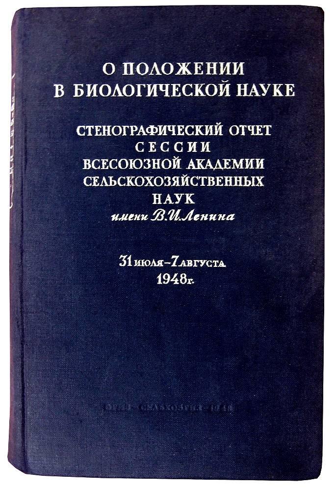 Хроника падения советской генетики
