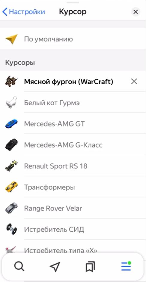 «Вы почти готовы!» — «Яндекс.Навигатор» заговорил голосами Иллидана и Архимага из Warcraft III приколы,технологии,Яндекс