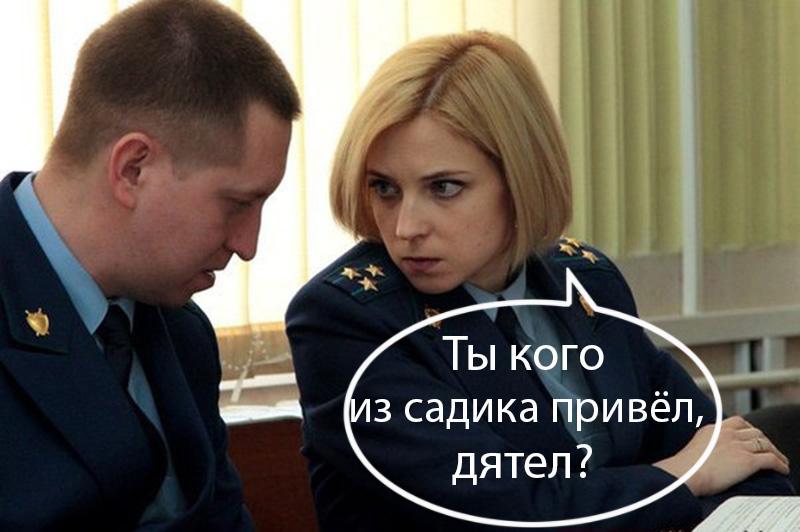 Что Наташа Поклонская сделала со своим мужем?..