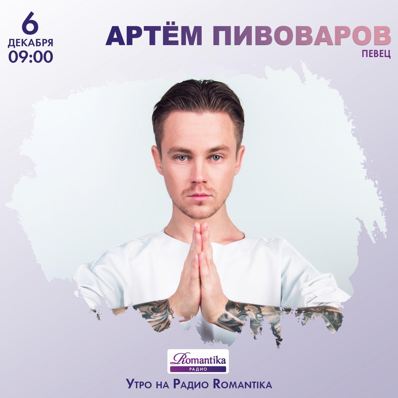 Радио Romantika: 6 декабря –…