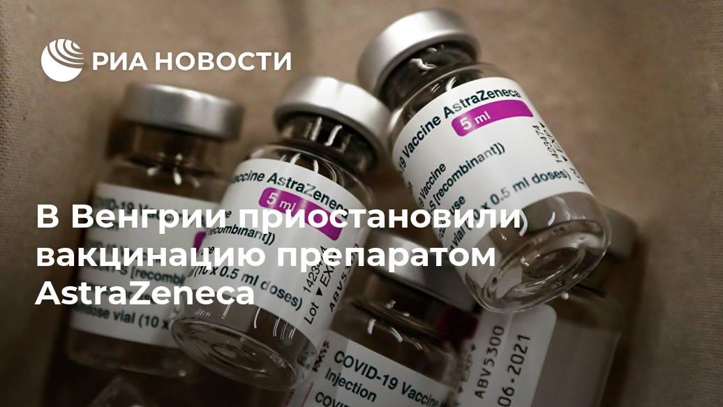 В Венгрии приостановили вакцинацию препаратом AstraZeneca Лента новостей