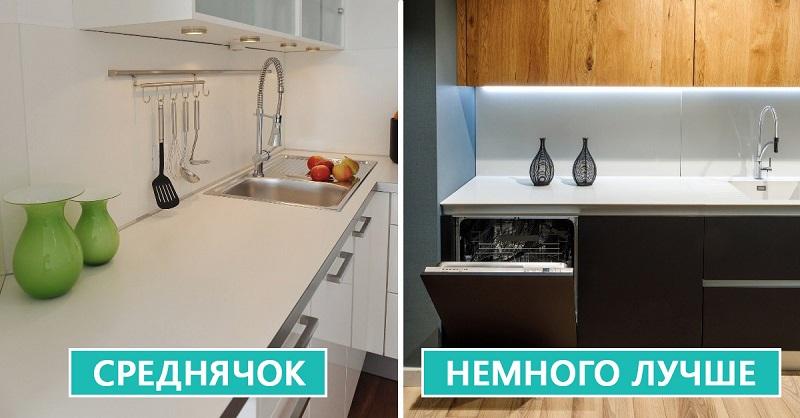 Как скрыть дешевизну кухонного интерьера