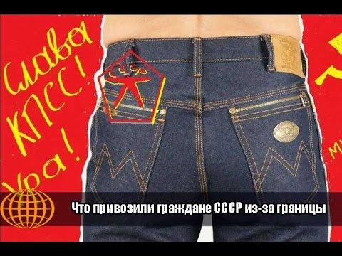 Что привозили граждане СССР из-за границы