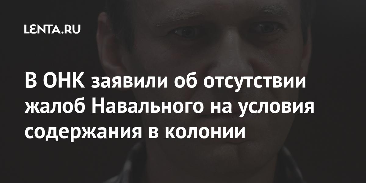 В ОНК заявили об отсутствии жалоб Навального на условия содержания в колонии Силовые структуры
