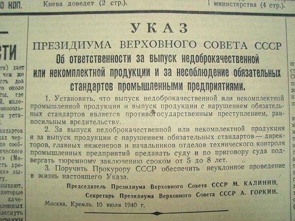 Сталинские законы России не указ