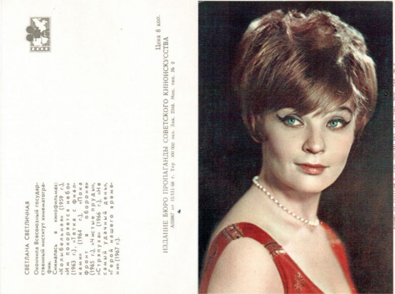 Советские актрисы на открытках