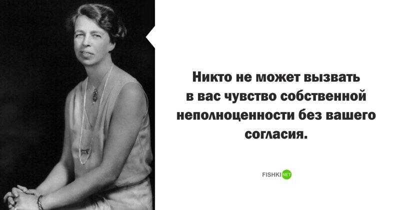 Элеонора Рузвельт высказывания, звезды, знаменитости, известные люди, интересно, мудрость, подборка, цитаты